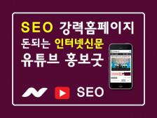 SEO형 최적 홈페이지 신문사 솔루션드립니다.