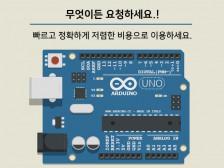아두이노/ (ARM) cortex m 회로설계 및 펌웨어 프로그램 개발해드립니다.