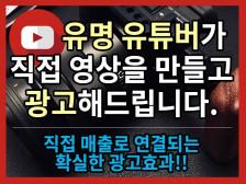 영향력있는 유튜버들이 제품(서비스)을 직접 촬영하고 홍보해드립니다.