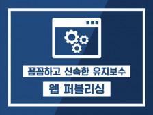 웹접근성/웹표준/반응형웹 유지보수 코딩해드립니다.