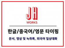 JH WORKS 한국어,중국어,영어/외국어 타이핑 신속하고 정확하게 해드립니다.
