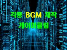 게임,영상 및 각종 배경음악 용 Bgm을 제작해드립니다.