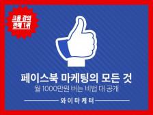 페이스북 계정관리,수익내는법,홍보하기 등 모든 것을 알려드립니다.
