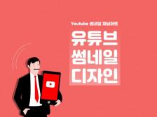 저렴하고 빠른시간에 유튜브 썸네일,채널아트를 제작해드립니다.