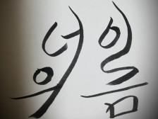 독특한 한글이름조합 (SNS용/서명/커플/가족/부모님/선물용) 붓펜 손글씨 써드립니다.