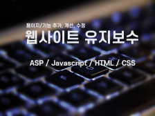 ASP 웹 사이트 유지보수해드립니다.