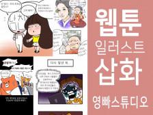 홍보용 웹툰 / 일러스트 그려드립니다.