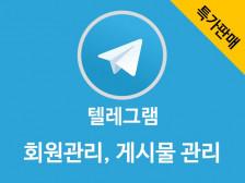 Telegram(텔레그램) 그룹관리/채널관리/게시물관리드립니다.