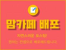 [조회수 관리 가능] 전국 맘카페 후기 상품 홍보 해드립니다.