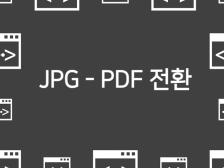 이미지파일(JPG,JPEG,PNG)파일을 PDF,AI 파일로 변환해드립니다.