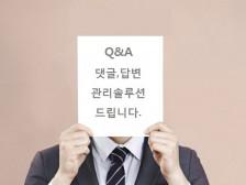 Q&A 질문댓글답변 관리 솔루션드립니다.