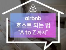 """airbnb 호스트 되는 법 """"A-Z까지""""드립니다."""