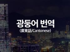레이호우~! 원어민 실력으로 광둥어(廣東話/Cantonese) 중국어 번역 해드립니다.