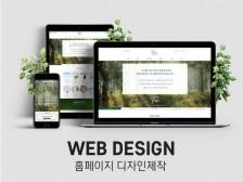 홈페이지 웹 시안 디자인을 제작해드립니다.