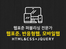 웹 퍼블리싱 작업(스크립트 포함) 해드립니다.