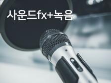 음향효과, 노이즈 제거, 오디오북[영어나레이션] 제작 등 음향 관련 서비스드립니다.