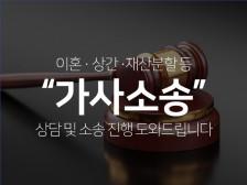 [가사소송]이혼, 상간, 재산분할 등 상담 및 소송진행드립니다.