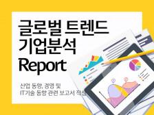 산업 동향 ,경영 및 IT 기술 동향 관련 보고서 자료 작성해드립니다.