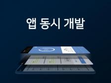 안드로이드 iOS  앱  동시 개발 해드립니다.