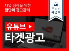 [유튜브 광고] 유튜브 채널 성장을 위한 월단위 광고 관리해드립니다.