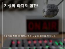 지상파 라디오 협찬드립니다.