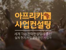 아프리카 사업 컨설팅(기업설립/운영에 관한 자문을)해드립니다.
