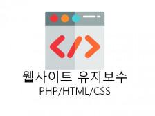 [PHP/HTML/CSS] 홈페이지 수정해드립니다.