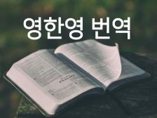 마음이 가는 정확한 영한, 한영 번역 서비스 해드립니다.