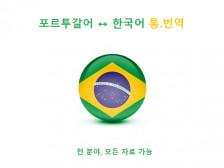 포르투갈어 < - > 한국어 영상번역해드립니다.