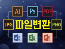 [벡터 변환]이미지와 디자인 파일 상호 변환해드립니다.
