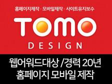 웹어워드대상수상! 디자인경력 20년! 홈페이지/모바일 제작해드립니다.