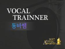 신년할인행사!!동바쌤의 보컬트레이닝 [서울] 12년차 현직 보컬트레이너가 보컬레슨해드립니다.