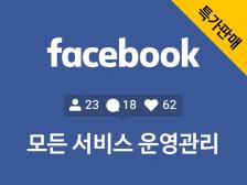Facebook (페이스북)의 모든 서비스 진행 해드립니다.