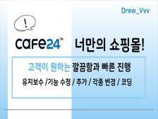 [cafe24] 카페24/cafe24/홈페이지/코딩/추가/수정/삭제/유지보수 해드립니다.