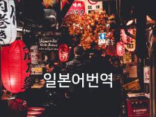 통번역 및 강사경력으로 바른 일본어 번역해드립니다.