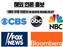 (언론 홍보) ABC, NBC, FOX 등 유명 해외 언론에 홍보해드립니다.