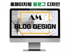 홈페이지형 블로그 멋지고 깔끔하며 저렴하게 만들어드립니다.