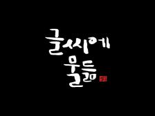 캘리그라피 로고 예쁘게 제작해드립니다.