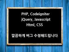 PHP 기반 웹사이트 버그 수정해드립니다.