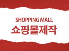 개인 쇼핑몰 제작해드립니다.