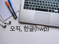 한글(.hwp) 문서 편집해드립니다.