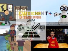 고퀄  플래시 애니메이션부터 모션 인포그래픽 촬영 영상 외주 작업해드립니다.