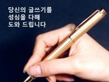 당신의 글쓰기를 도와드립니다.