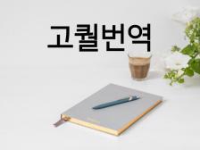 외고졸업/이대재학중/고퀄리티 번역해드립니다.