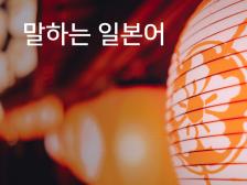 [취미,생활회화,시험준비] 일본어로 말하는 시원한 대화! 도와드립니다.