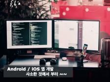 사소한 것 부터  Android / iOS  앱 개발의 모든것드립니다.