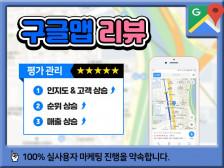 구글맵  지도 리뷰 마케팅 대표 포털사 이트 후기 도와드립니다.