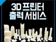 3D프린팅 싸면서 퀄리티 있게 출력해드립니다.