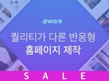 퀄리티가 다른 PC+모바일 홈페이지 제작, 워드프레스, 쇼핑몰 제작해드립니다.