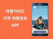 여행가이드 앱 제작해드립니다.